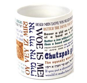 Yiddish Mug - Proverbs In English And Yiddish Thumbnail 2