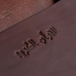 Juzdaan Chestnut Leather Koran Book Case with Alquram Alkarim Embossed Text Thumbnail 4