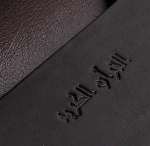 Juzdaan Brown Leather Koran Book Case with Alquram Alkarim Embossed Text Thumbnail 7