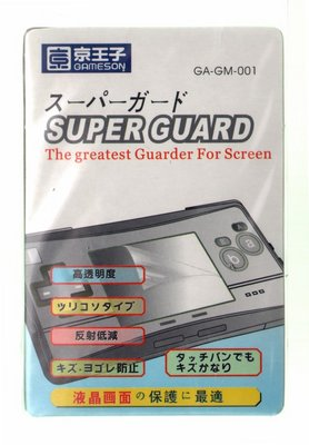 View Item Gameboy Micro Screen Guard