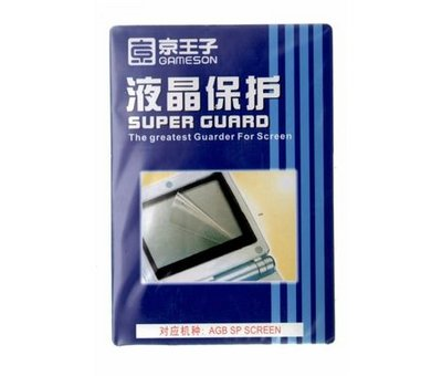 View Item GBA SP Screen Guard