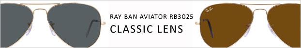 Aviator Classic Lens