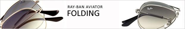 Aviator Folding Lens