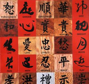 Magnetic Zen - Chinese Fridge Magnets Thumbnail 1