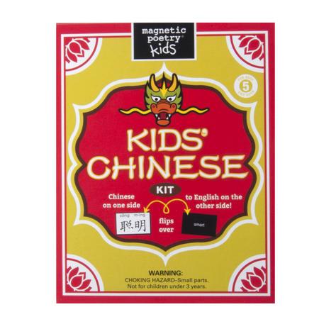 Kids Chinese Fridge Magnet Poetry Set - Fridge Poetry