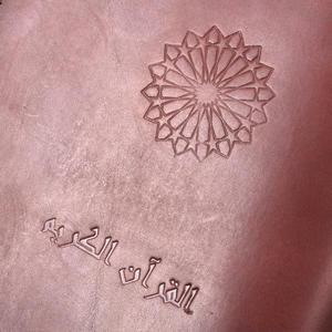 Khimaar Neutral Colour Leather Koran Book Sleeve with Alquram Alkarim Embossed Text Thumbnail 1
