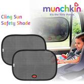 Munchkin Cling Sun Safety Car Window Shade|Kids' Sun Heat Protector Shade|2Pk|
