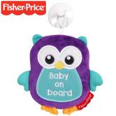 Fisher-Price Woodland Owl Baby On Board Safety Sign + Soft Plush Toy | Easy To Fix