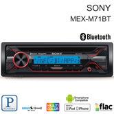 Sony MEX-M71BT Marine Stereo CD Receiver | Bluetooth | Radio | MP3 | USB | AUX | iOS-Android