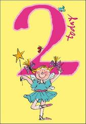 Quentin Blake Girls 2nd Birthday Greeting Card