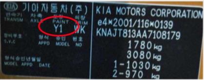 Custom Vehicle 500ml Trade Pot Paint For Kia Cars Thumbnail 2