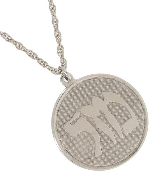 Ky & Co Pendant Necklace Hebrew Symbol Mazel Silver Tone Coin Charm USA Made